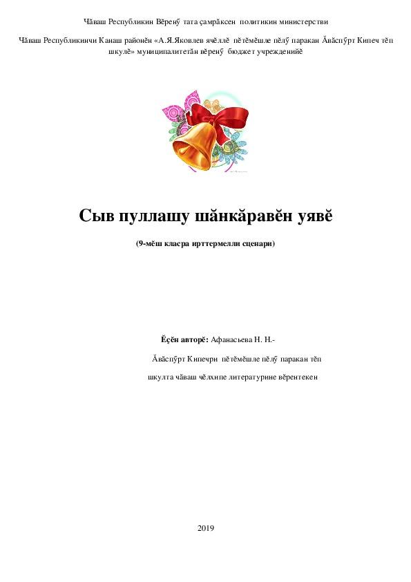 Сценарий последнего звонка на чувашском языке
