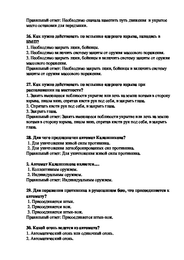 """Тест """"Основы военной службы"""""""