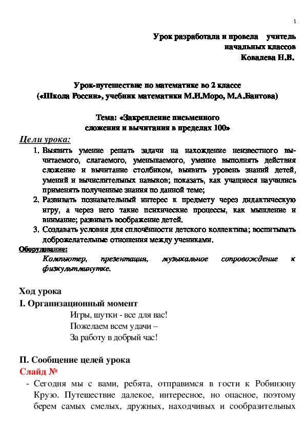 Урок-путешествие по математике во 2 классе («Школа России», учебник математики М.И.Моро, М.А.Бантова)