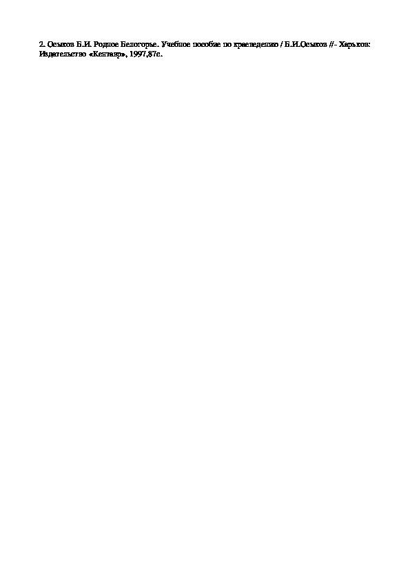 """Статья """"Краеведческие материалы на уроках русского языка"""""""