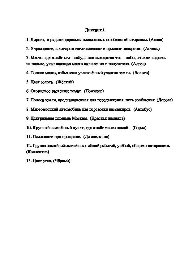 Лексические словарные диктанты ( 3 класс, русский язык)