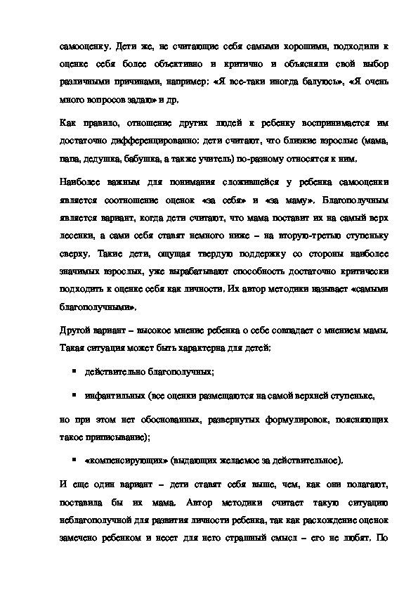 """Сообщение на тему """"Возрастные особенности второклассников"""""""