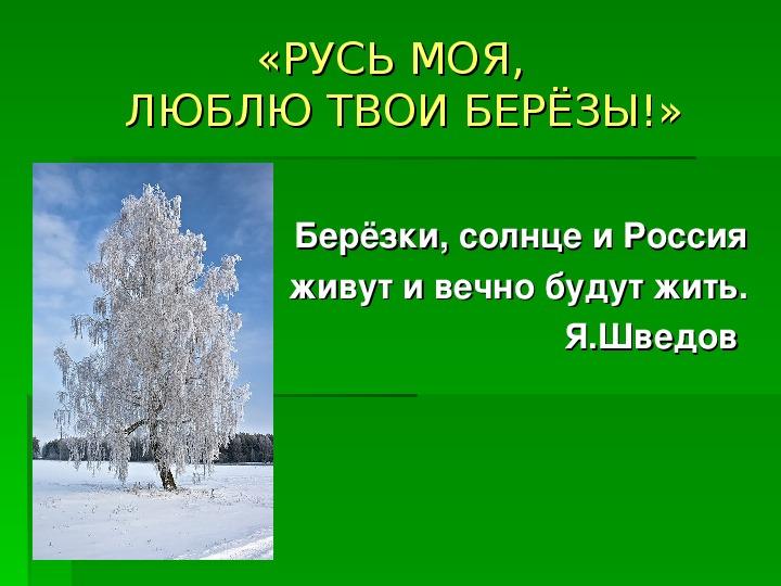 """Конспект урока и презентация по литературному чтению на тему """"Русь моя, люблю твои берёзы!"""""""