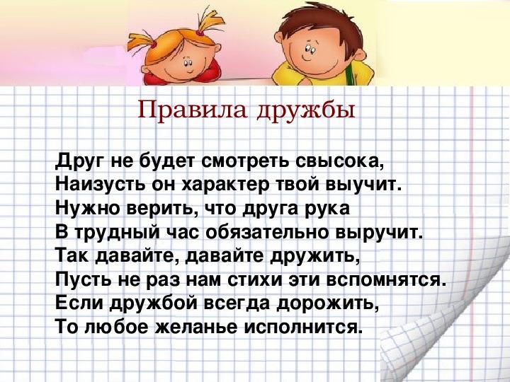 Презентация по внеурочной деятельности - Тропинки к самому себе. Тема урока: Поговорим о дружбе  (4 класс).
