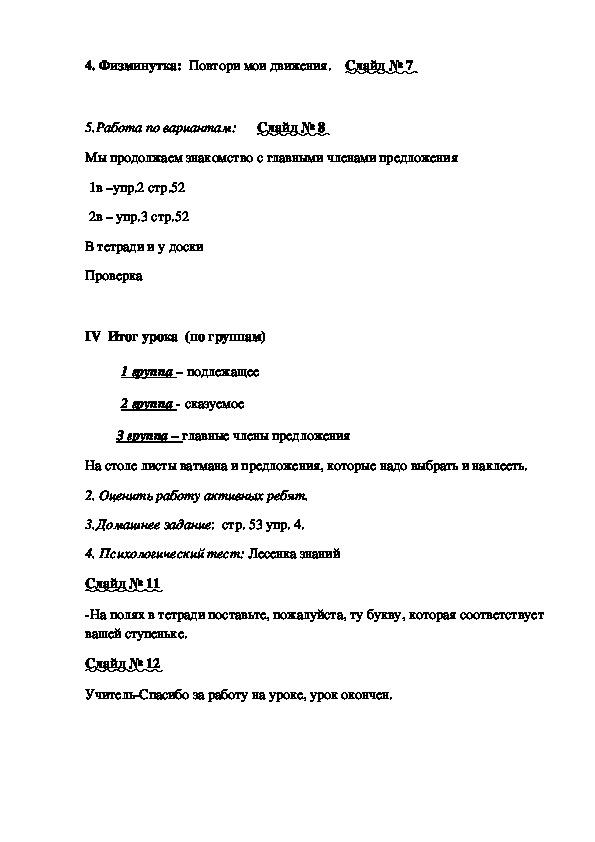 """Урок русского языка в 3 классе """"Главные члены предложения""""."""