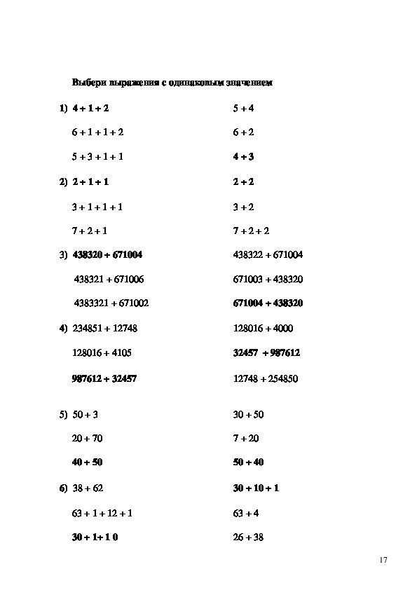 Итоговые тесты по математике 4 класс.