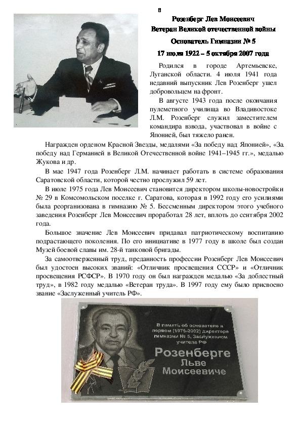 """Практико - ориентированный проект """"Мемориальные доски рассказывают..."""""""