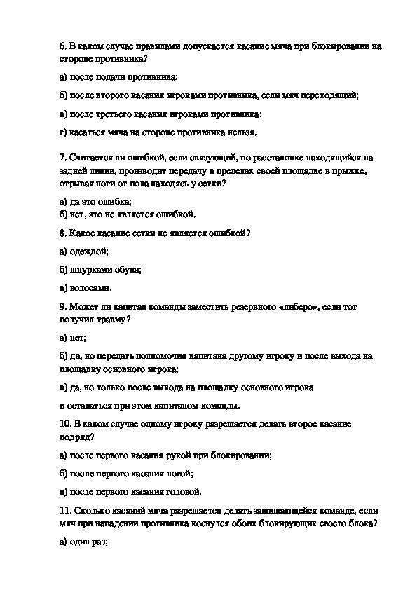 """Тест по физической культуре """"Тест знатоков игры волейбол""""."""