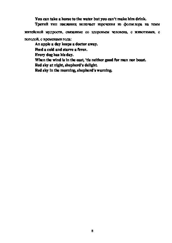 """""""Особенности перевода английских пословиц и поговорок  на русский язык"""""""