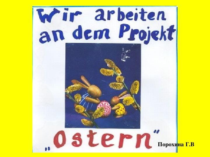 """Zu Ostern""""  (презентация о пасхальных традициях)"""