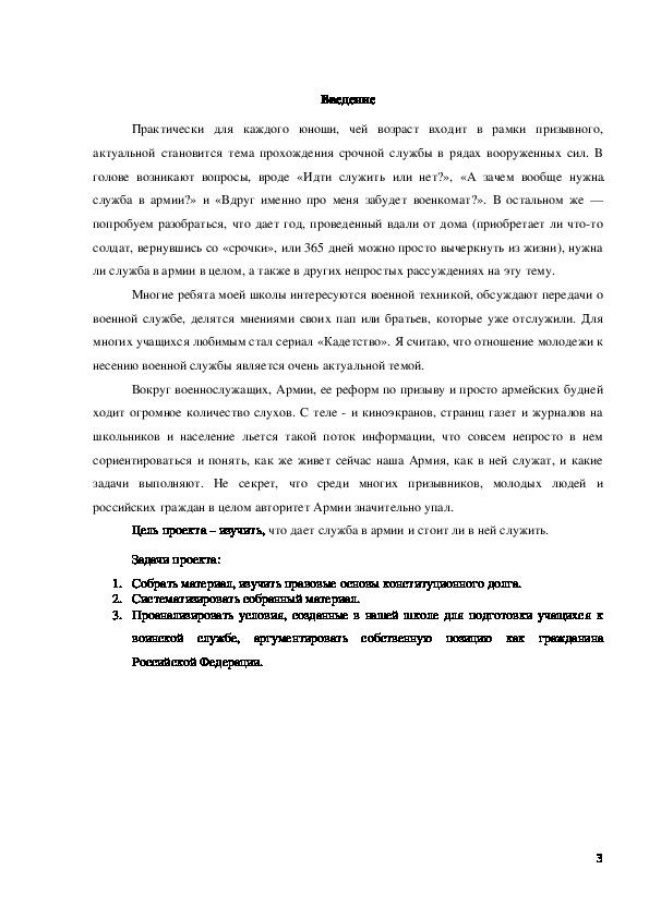 Проектная работа по ОБЖ 7 КЛАСС