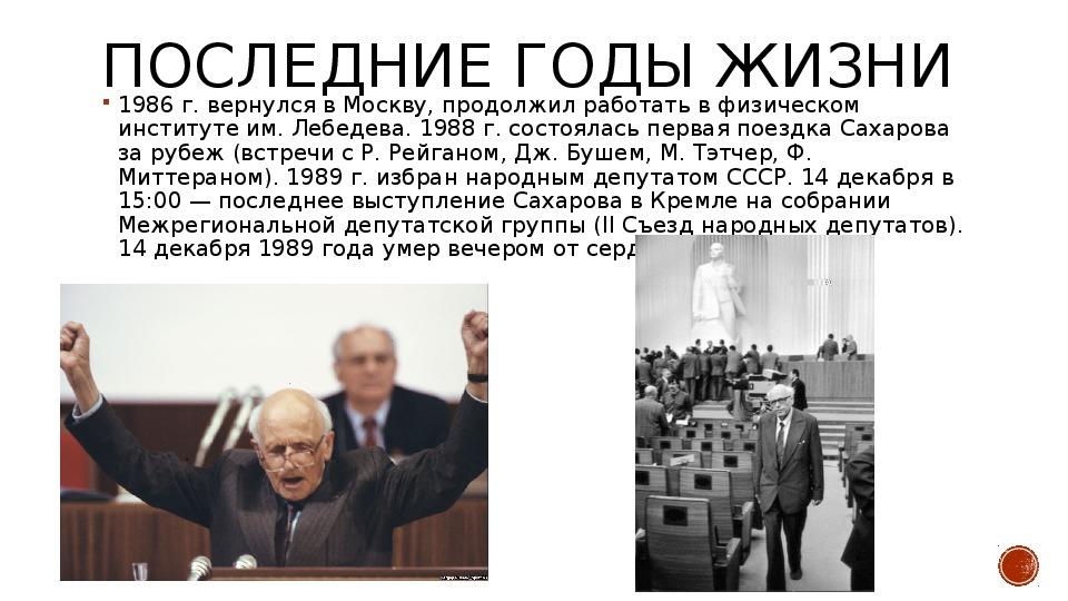 Андрей Дмитревич Сахаров