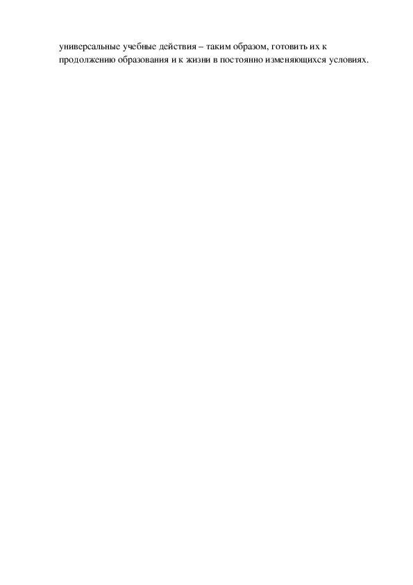 """Доклад на тему """"Системно-деятельностный подход в преподавании русского языка и литературы в условиях реализации ФГОС"""""""