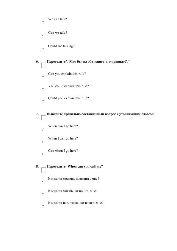 Тестирование с глаголом can.