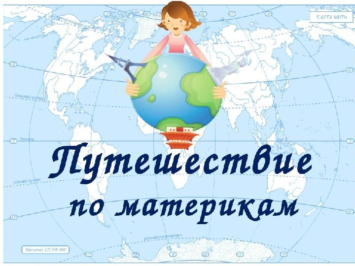 """Презентация по географии 5 класс """"Путешествие по материкам"""""""