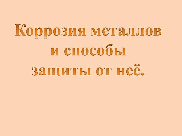 """Разработка урока на тему """"Коррозия металлов и способы защиты от неё""""(9 класс)"""