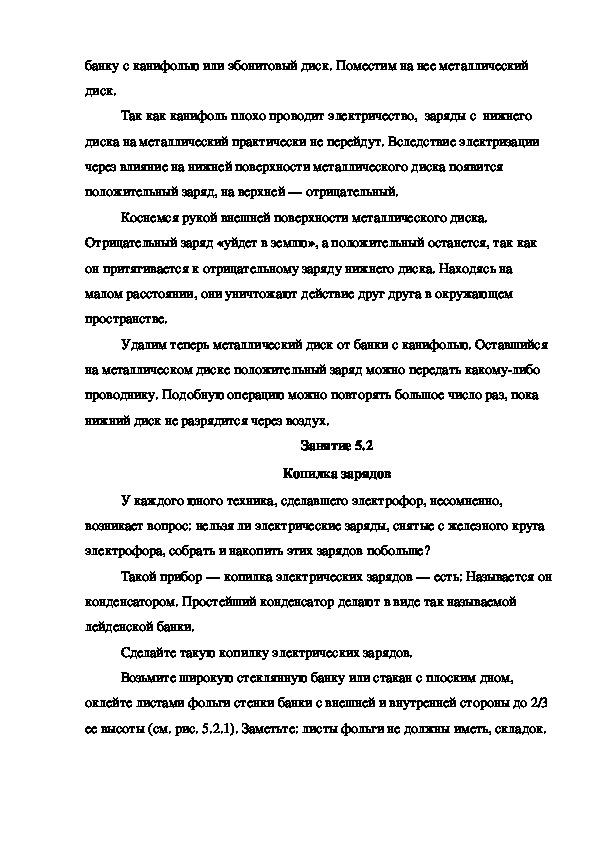 """Авторская программа факультативного курса по физике """"Физические самоделки"""""""