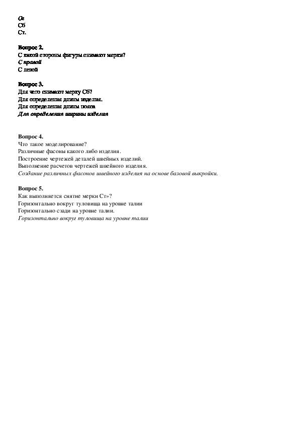 Тесты по обслуживающему труду для 5 класса