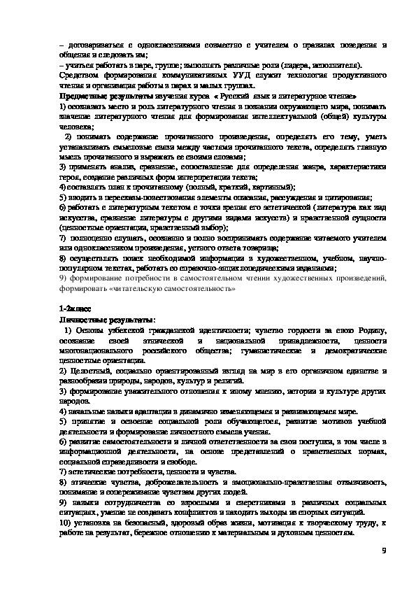 Рабочая программа по русскому языку