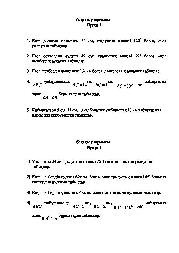 Бақылау жұмысы (9 сынып геометрия)