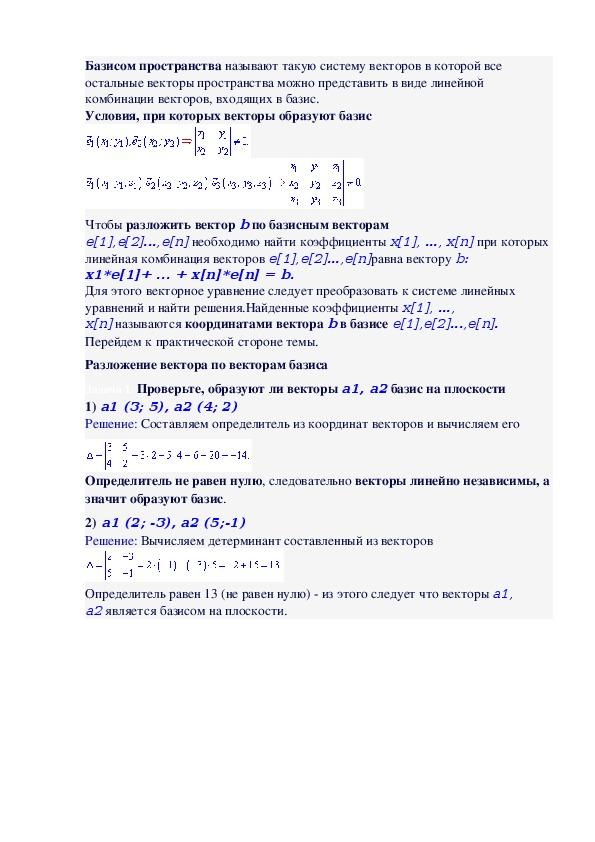 Теоретический материал по ЕН.01 Математика