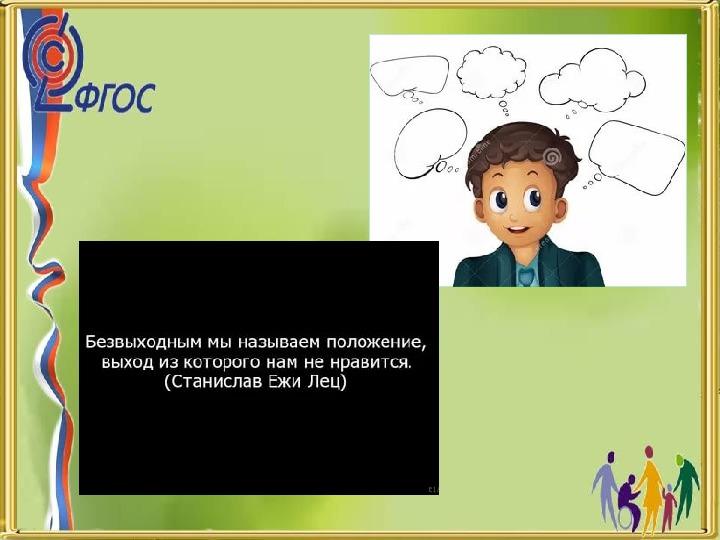 Семинарское занятие:  «Изменения в ФГОС НОО и ФГОС ООО, ФГОС ОВЗ, инклюзивное образование. Понять, как учить». (Из опыта работы)