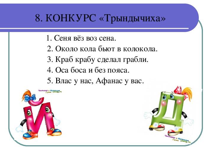 Знатоки русского языка