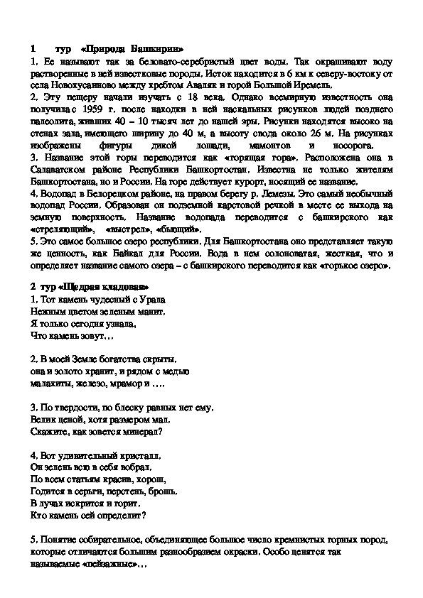Викторина, посвященная Дню республики Башкортостан