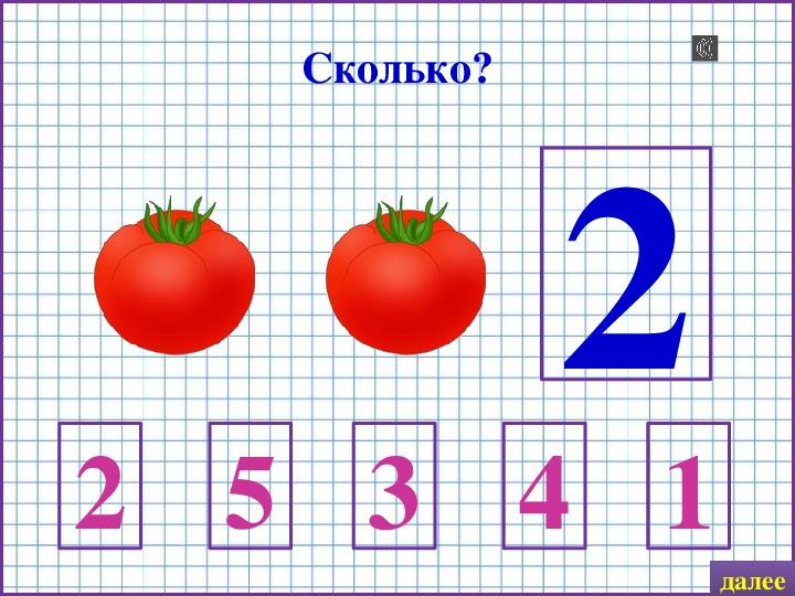 """Интерактивная игра-тренажёр """"Соотношение числа и цифры"""""""