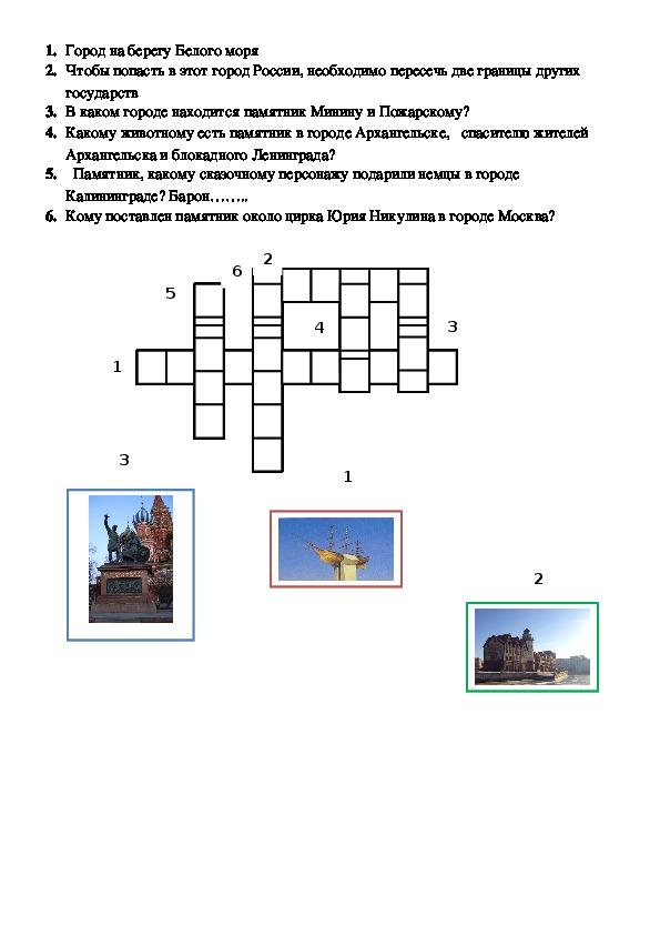 """Задания  по окружающему миру - """"Вокруг света"""" - города России"""