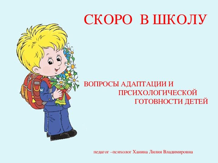 """Психолг- родителям """"Психологические трудности первоклассников"""""""