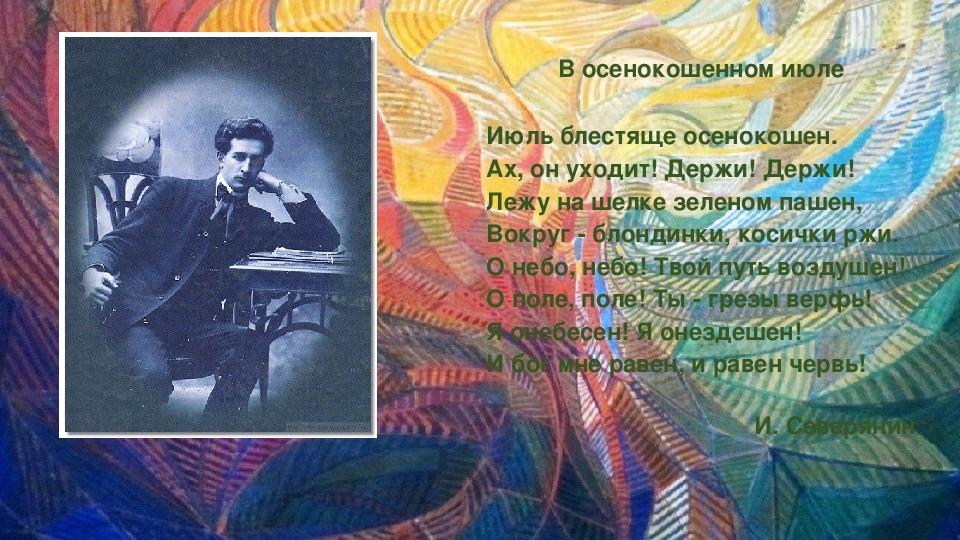 Тема урока: «Я так бессмысленно чудесен…» (скрапбукинг поэзии Игоря Северянина) (11 класс)
