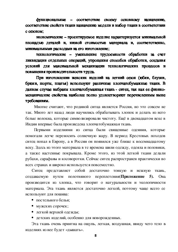 """Реферат """"Женский молодёжный летний комплект"""""""
