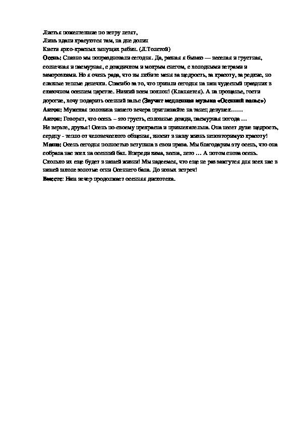 Сценарий праздничного внеклассного мероприятия по биологии Осенний бал для учащихся 5-11 классов