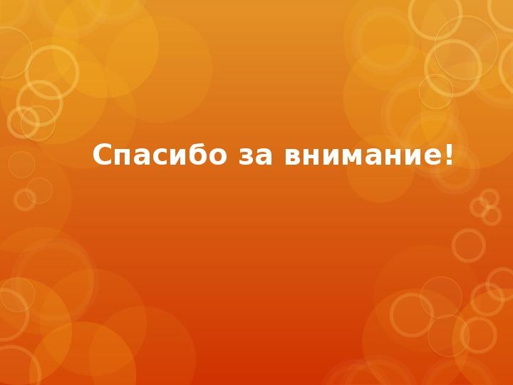 """Презентация на тему """"Великий помор"""" ( окружающий  мир, 4 класс)"""