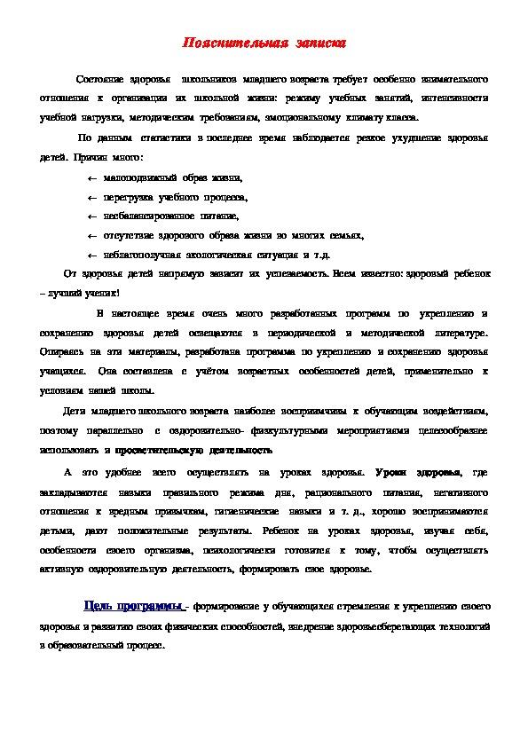 "Программа ""Здоровье"""