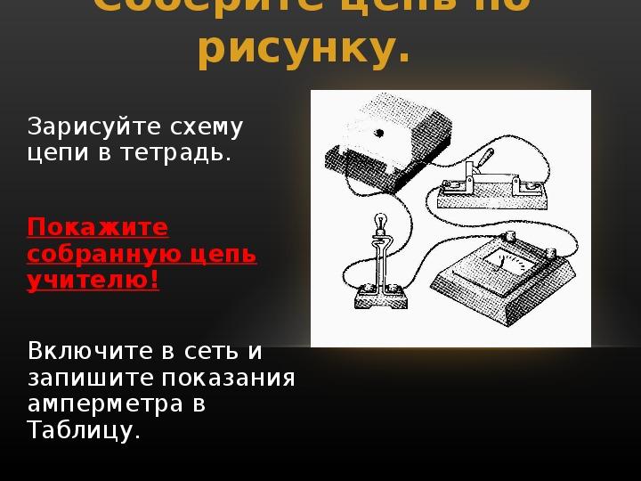 """Технологическая карта урока по физике 8 класс на тему """"Амперметр. Измерение силы тока. Лабораторная работа «Сборка эл. цепи и измерение силы тока в ее различных участках». """""""
