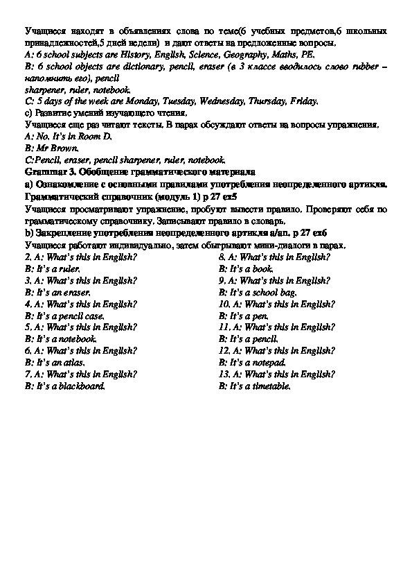 Серия уроков в 5 классе по УМК «Английский в Фокусе» для 5 класса общеобразовательных учреждений.