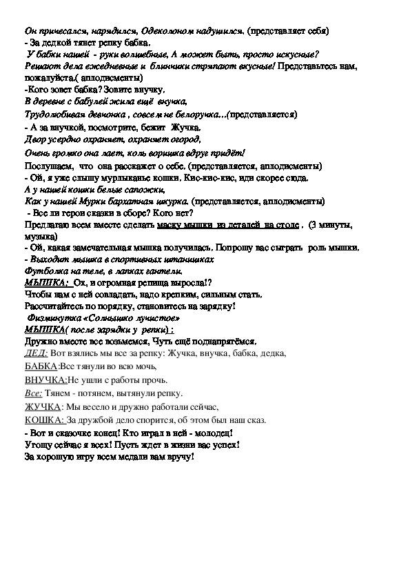 """Мастер-класс с элементами синквейна """"В гостях у сказки"""""""