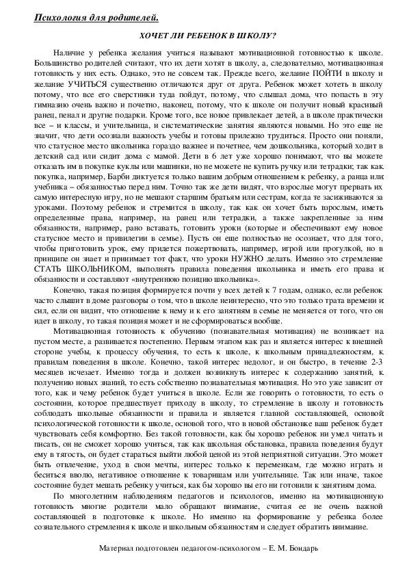 Консультация для родителей- ХОЧЕТ ЛИ РЕБЕНОК В ШКОЛУ