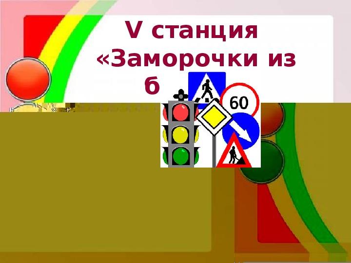 """Конспект внеклассного занятия по правилам дорожного движения """"Красный, жёлтый, зелёный"""""""