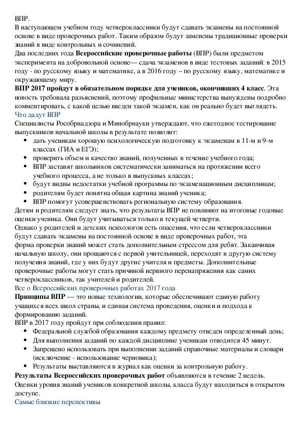 Всероссийские проверочные работы