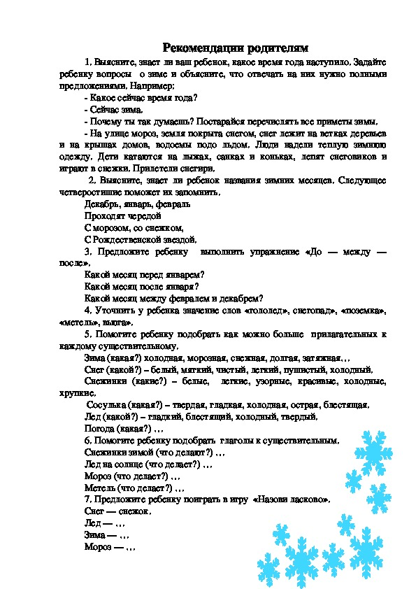 "Рекомендации родителям на тему ""Зима"""