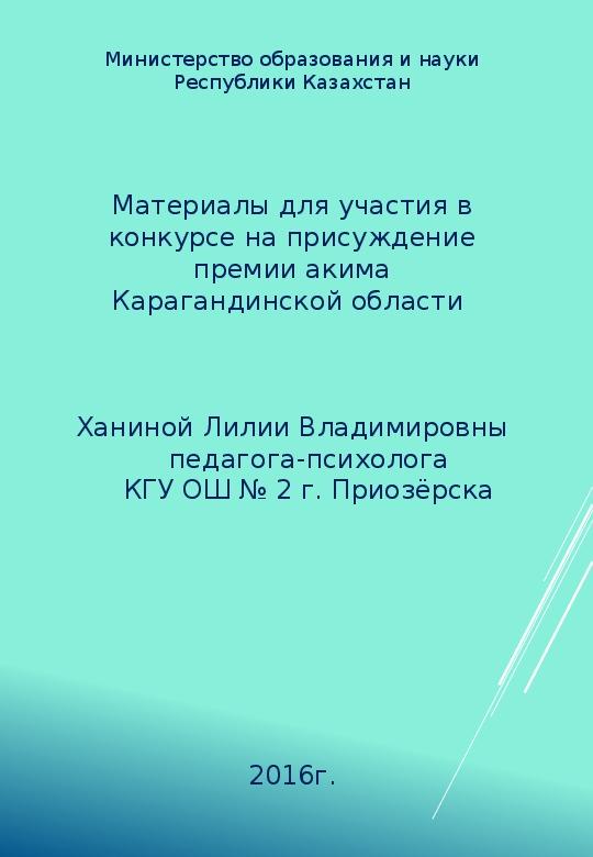 Презентация работы психолога школы