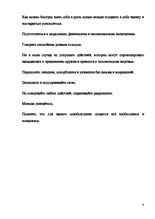 """Классный час на тему """"День солидарности борьбы с терроризмом"""""""