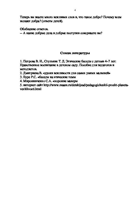"""Конспект НОД  """"Праздник доброты и вежливости"""""""