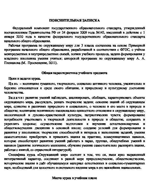 Рабочая программа по окружающему миру  3 класс Школа России