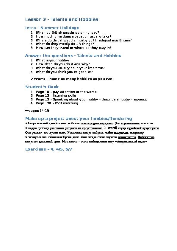Урок 2 для летнего лагеря по английскому языку.