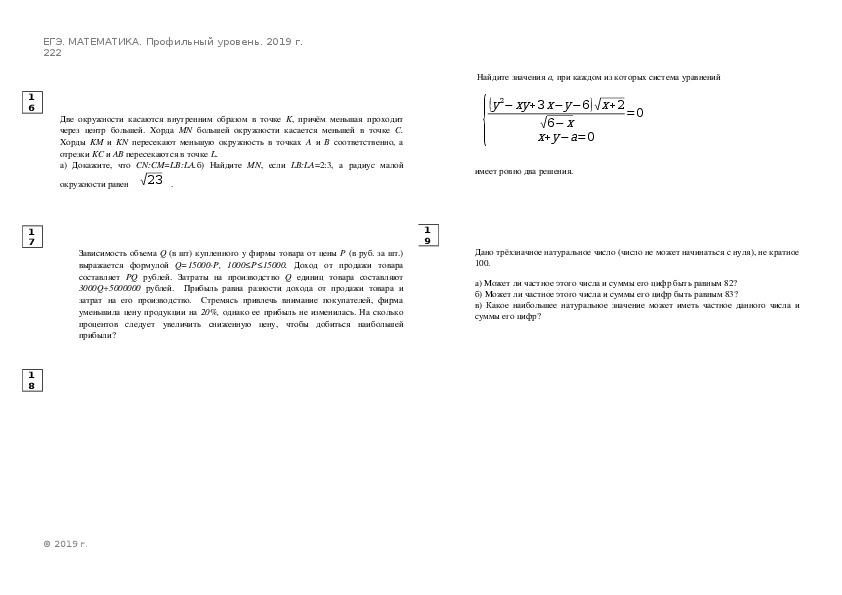 Тренировочные работы  ЕГЭ математика профильный уровень