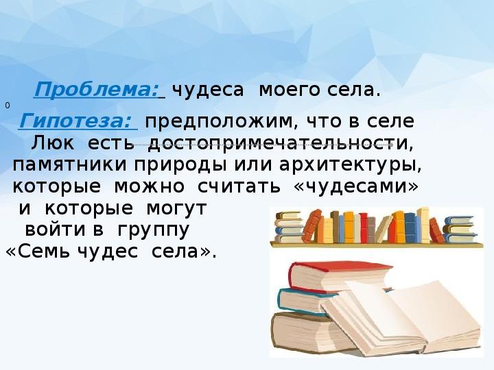 """Исследовательская работа """"Семь чудес села Люк"""""""